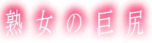 人妻・熟女無料エロ動画 熟女の巨尻