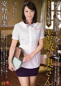 JUX-484  バイト先で知り合った素敵な奥さん 安野由美