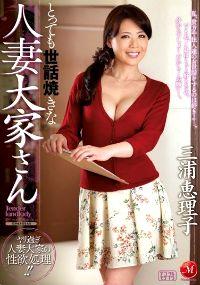 とっても世話焼きな人妻大家さん 三浦恵理子