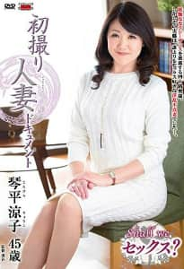 JRZD-724 初撮り人妻ドキュメント 琴平涼子