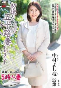 中村よし枝 初撮りドキュメント 五十路熟女