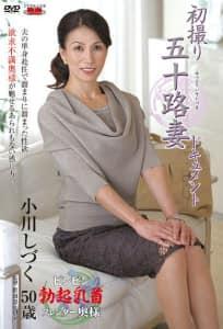 初撮り五十路妻ドキュメント 小川しづく jrzd-391