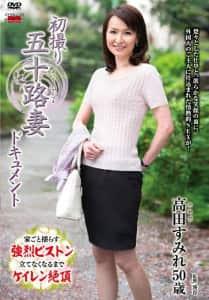 JRZD-559 初撮り五十路妻ドキュメント 高田すみれ