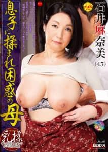 SPRD-828 息子に揉まれ困惑の母 石井麻奈美
