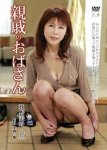 親戚のおばさん 秋野美鈴