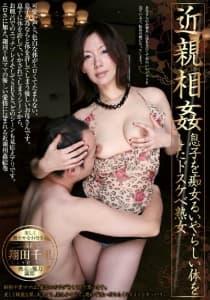 近親相姦 息子を痴女るいやらしい体をしたドスケベ熟女 翔田千里
