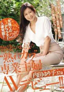 物凄いお尻の'熟れカワ'専業主婦 内田ゆり子 37歳 AVデビュー