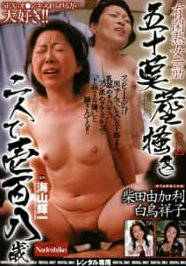 有閑熟女一筋 五十茣蓙掻き二人で壱百八歳 柴田由加利×白鳥祥子