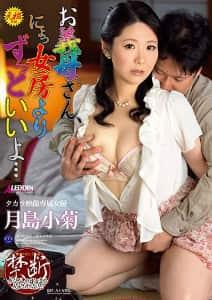 お義母さん、にょっ女房よりずっといいよ… 月島小菊