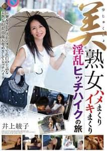 GVG-207 美熟女ハメまくりイキまくり淫乱ヒッチハイクの旅 井上綾子
