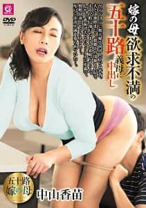 MLWT-006 中山香苗 嫁の母