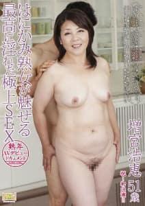 熟年AVデビュードキュメント はにかみ熟女が魅せる最高に淫れた極上SEX 増宮浩恵