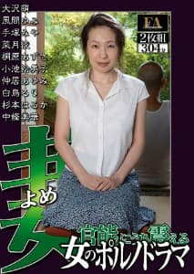 官能にうち震える女のポルノドラマ 妻(よめ)