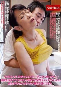 NASS-817 お母さんち、乳首はダメなの