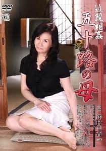 近親相姦 五十路の母 澤村美香