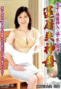 息子の性器挿入で溢れ出す愛液 還暦失神母 秋田富由美