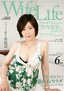 WifeLife vol.001 ・昭和45年生まれの竹内梨恵さんが乱れます