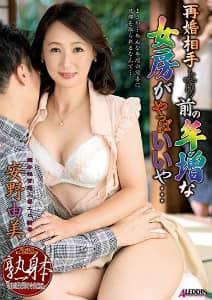 SPRD-987再婚相手より前の年増な女房がやっぱいいや 安野由美