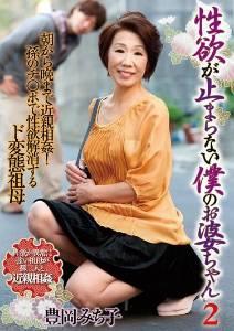 EMAZ-309 豊岡みち子
