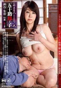 異常性交 五十路母と子 神谷朱音NMO-09