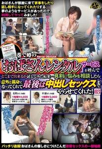 おばさんレンタルサービス-03