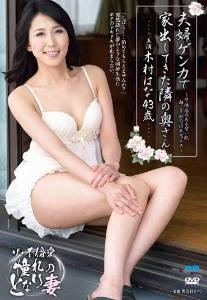 木村はなFUGA-01