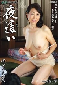 河合由美SKSS-97