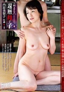 内原美智子NMO-15