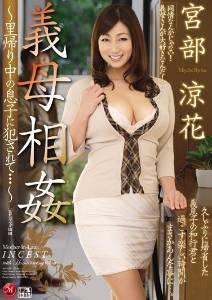 宮部涼花JUX-628