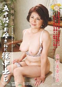 高杉美幸 AED-57