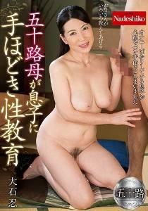 NATR-574 大石忍