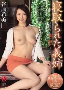 谷原希美 JUX-615