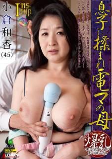 小倉和香 SPRD-758