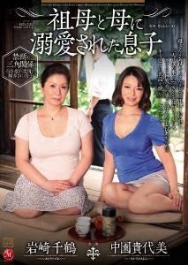 JUC-645 岩崎千鶴 中園貴代美