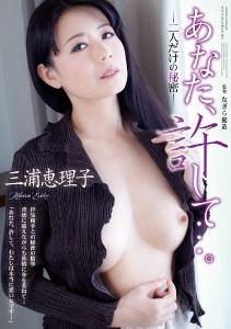 三浦恵理子 ADN-056
