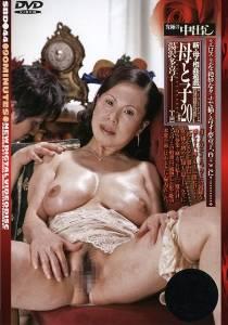 新・母子相姦遊戯 母と子 #20 湯沢多喜子