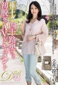 立花涼子 JUTA-081