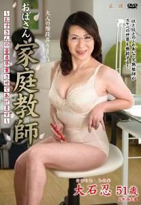 大石忍 QIZZ-021-2