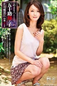 庄司優喜江 NMO-18