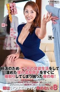 森下美緒 VOSS-102