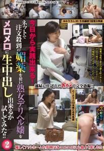 DOJU-064 ネットで注文殺到の媚薬を使い熟女デリヘル嬢をメロメロ