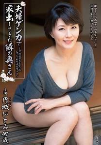 円城ひとみ FUGA-19