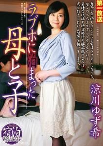 涼川ゆず希 MOND-080