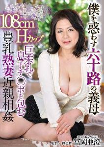 富岡亜澄 還暦後妻の母