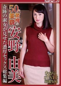 安野由美 NSPS-765
