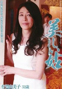 有賀由美子